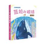 蓝鲸的眼睛(冰波精选童话集)《冰波童话系列》共有4册,收录了《孤独的小螃蟹》《企鹅寄冰》《蓝鲸的眼睛》等中短篇童话。作品的基调是明确的,那就是爱和温暖,促使小读者关注幼小生命,给以温暖的保护。