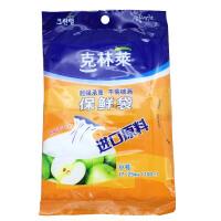 克林莱食品保鲜袋食品袋小号17*25cm*100个装CB-6
