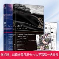 默读.1+2/PRIEST作品 全2册 套装 北京联合出版公司 等