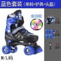 溜冰鞋成人双排轮4轮滑鞋初学者四轮旱冰鞋男女闪光儿童套装