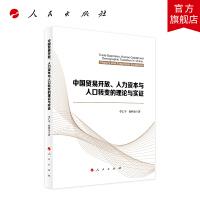 中国贸易开放、人力资本与人口转变的理论与实证 人民出版社