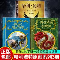 神奇动物在哪里+神奇的魁地奇球+哈利波特与被诅咒的孩子纪念版 全3册JK罗琳科幻儿童文学奇幻魔幻冒险小说哈利・波特前传魔