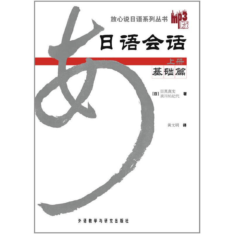 日语会话基础篇(上册)(放心说日语系列丛书)(MP3版新)