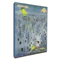 大自然幻想微童话集:月亮灯笼真好玩(微童话注音美绘版)( 充满大幻想的名家故事,海量精美绝伦的图画)