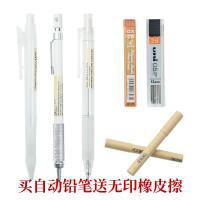无印良品MUJI经典透明自动铅笔0.5mm 圆杆防疲劳小学生不断铅笔芯