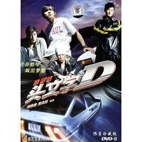 头文字D(限量珍藏版DVD-9)(周杰伦、铃木杏主演)