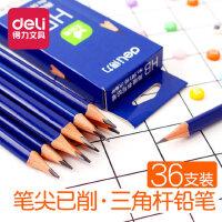 得力铅笔 hb/2b铅笔 2比儿童铅笔 小学生奖品 3盒36支装 盒装批发