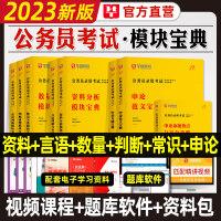 华图模块宝典2021国家公务员考试用书2020国考申论行测模块宝典8本 公务员考试模块宝典2020 公务员考试专项教材