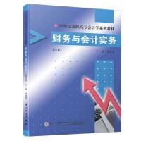 财务与会计实务(第六版)