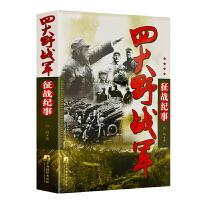 正版 四大野战军征战纪事 中国人民解放军第一 第二 第三 第四野战军征战全记录 陈枫著陈枫