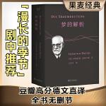 果麦经典:梦的解析(直译自德文第8版,忠实性与可读性兼备,全书无删节;与《天体运行论》《物种起源》并称思想史三大里程碑)