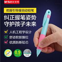 晨光文具活动铅笔学生学习用品组合卡装优握系列HAMP0686黑0.9/1.1mm优握系列自动铅笔