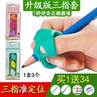 幼儿童握笔器矫正器小学生拿抓笔握笔套纠正写字姿势铅笔用宝宝园