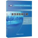 水污染控制工程・普通高等院校环境科学与工程类系列规划教材