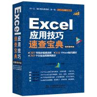 Excel应用技巧速查宝典(视频案例版 彩色印刷)