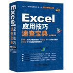 Excel应用技巧速查宝典(视频案例版)