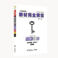 小熊图书2020版王后雄学案教材完全解读高中英语必修2配外研版 王后雄高一英语