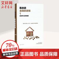 金融的逻辑 (1)金融何以富民强国 上海三联书店