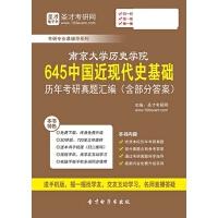 南京大学历史学院645中国近现代史基础历年考研真题汇编(含部分答案)【手机APP版-赠送网页版】
