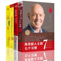 习惯养成套装4册 习惯的力量 自控力 掌控习惯 高效能人士的七个习惯