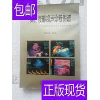 [二手旧书9成新]实用腹部超声诊断图谱:二维超声显像及彩色多普勒