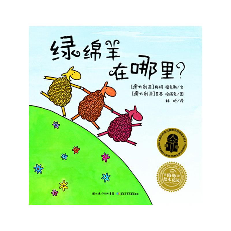 绿绵羊在哪里 澳大利亚儿童书委员会幼儿阶段2005年年度图书奖,颜色认知、对比概念、探索游戏,实现孩子的快乐认知。(海豚传媒出品)