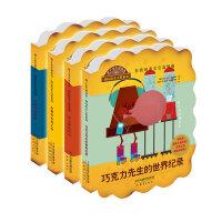 饼干先生讲故事 国际绘本大奖系列套装