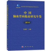 中国脑血管病临床研究年鉴(2014)