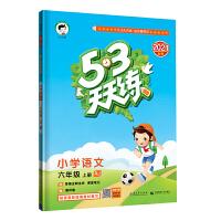 53天天练 小学语文 六年级上册 RJ 人教版 2021秋季 含答案全解全析 课堂笔记 赠测评卷