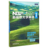 新视野大学英语1 视听说教程(教师用书 第三版 附光盘) 9787513559423