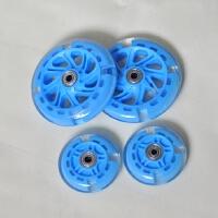儿童滑板车轮子配件剪刀车前后轮闪光米多四轮三轮蛙式12cm8 +8cm2个