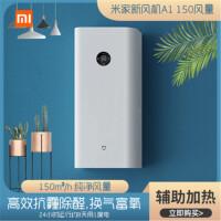 XiaoMi/小米米家新风机A1 150风量 家用壁挂式空气净化器换气系统 除甲醛