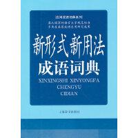 应用成语词典系列 新形式新用法成语词典