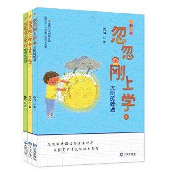忽忽刚上学系列  (套装共3册) (全彩注音)亲情小说金牌作家徐玲献给5-8岁孩子的成长礼物,帮助孩子顺利度过入学适应期,做一名快乐自信的小学生。