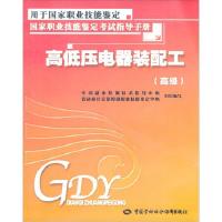 高低压电器装配工(高级)―考试指导手册