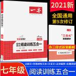 2021版开心一本 初中语文阅读训练五合一 七年级 第9次修订 一本通含记叙文+说明文+议论文+非连续性文本+名著阅读五种文体阅读理解训练必刷题 真题训练