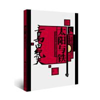 太阳与铁(三岛由纪夫精品典藏集)