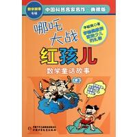 哪吒大战红孩儿 数学童话故事典藏版 中国科普名家李毓佩 儿童少儿趣味数学益智成长趣味儿童文学书籍 书籍