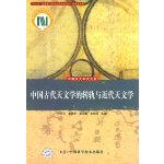 中国天文学史大系--中国古代天文学的转轨与近代天文学