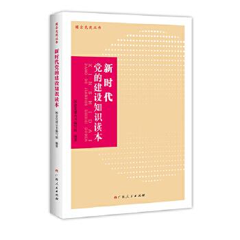 新时代党的建设知识读本