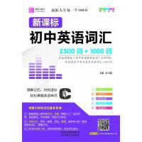 新课标初中英语词汇2500词+1000词 (2018版)(64开本)