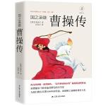 国之枭雄:曹操传(精装珍藏版)