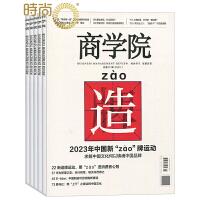 商学院 时政经管期刊2018年全年杂志订阅新刊预订1年共12期4月起订