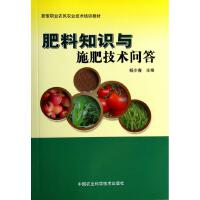 肥料知识与施肥技术问答(新型职业农民农业技术培训教材) 杨少春
