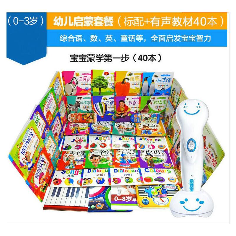 易读宝E9000B点读笔 幼儿英语双语早教机故事机 启蒙套餐(16G+40本)