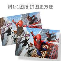 蜘蛛侠拼图儿童益智100/300/500片漫威复联6-7-8-10-12岁男孩平图