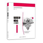 中国高等院校建筑学科精品教材――建筑学概论(升级版)