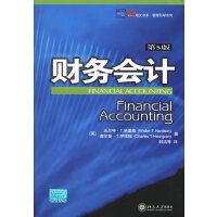 财务会计(第5版)――培文书系・经济管理系列