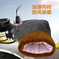 防寒电动车手套保暖摩托车把套PU加厚把套电瓶车加大防风护把