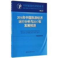 中国旅游经济蓝皮书--2016年中国旅游经济运行分析与2017年发展预测